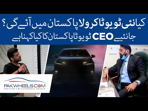 Is New Corolla Coming to Pakistan? | Toyota Indus Motors | CEO Interview | PakWheels