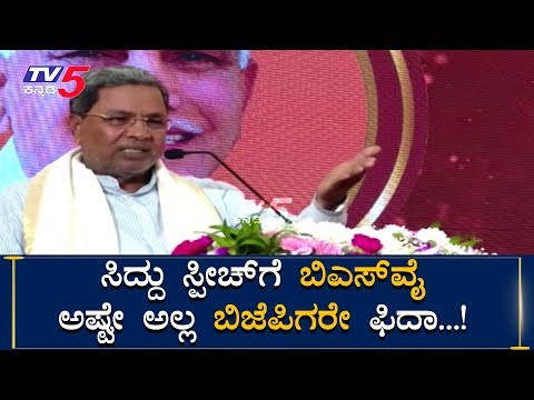 Siddaramaiah Fabulous Speech - BS Yeddyurappa Birthday Celebration | TV5 Kannada (видео)