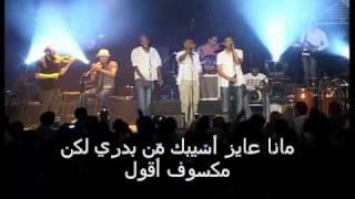 Black Theama - Eh Ya3ny (LIVE) / بلاك تيما - ايه يعني