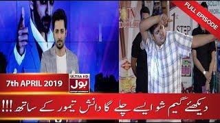 Game Show Aisay Chalay Ga with Danish Taimoor | 7th April 2019 | BOL Entertainment