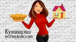 Кулинария недвижимости 9 серия Пирожки из лаваша
