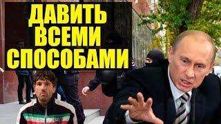 Паника в Кремле. Операция вновь провалилась!