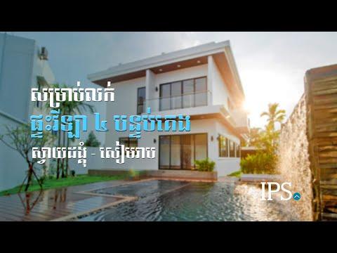 4 Bedroom Villa With Pool For Sale - Svay Dangkum, Siem Reap thumbnail
