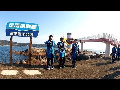 こども竜串観光ガイド 三崎小学校