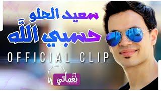 تحميل اغاني سعيد الحلو - حسبي الله   Said Elhelw - Hasby Alah MP3