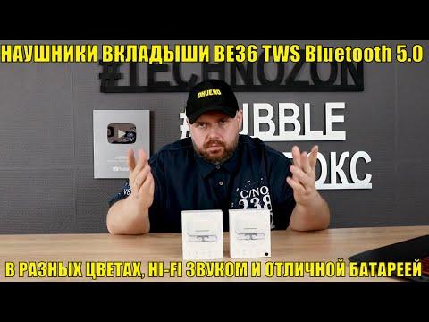 НАУШНИКИ ВКЛАДЫШИ BE36 TWS Bluetooth 5.0 В РАЗНЫХ ЦВЕТАХ, HI-FI ЗВУКОМ И ОТЛИЧНОЙ БАТАРЕЕЙ?