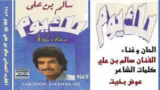 تحميل و مشاهدة سالم بن علي ♪ ♪ لك يوم MP3