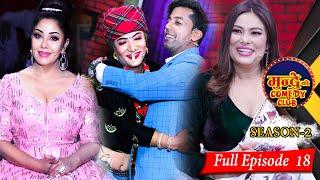Mundre Ko Comedy Club    Season 2    EPISODE 18   Khuman Adhikari and Sunita Dulal