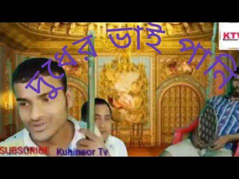 দুধের ভাই পানি । Akir hussain Laskar, K tv kalain,