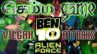 Ben 10 tamil alien force