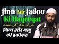 Jin Aur Jadoo Ki Haqeeqat HQ By Adv Faiz Syed