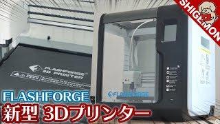 最新家庭用3DプリンターFLASHFORGEAdventure3を最速レビュー!/開封〜セットアップ〜造形方法SHIGEMON