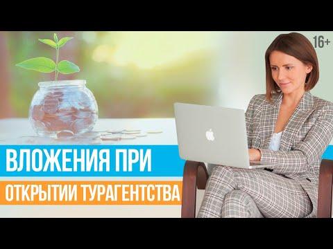 Сколько стоит открыть онлайн-турагентство? / Юлия Новосад // 16+
