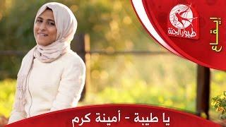 تحميل اغاني يا طيبة - أمينة كرم   طيور الجنة   Toyor Al Janah MP3