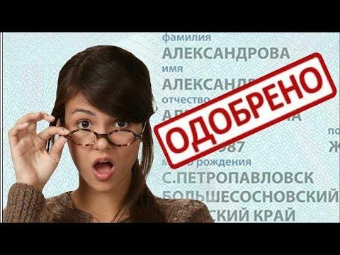 Кому выдадут Электронный паспорт РФ 2018