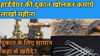 Hardware Shop Business Plan In Hindi- Hardware Wholesale Market, Hardware Business Profit Margin