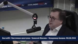 ШОС становится другой. Алексей Маслов. 06.06.2018