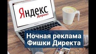 Фишка в яндекс директ - ночная реклама!