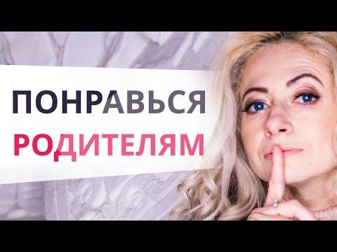 Как понравиться родителям мужчины: знакомство с родителями - секреты Вашего успеха. Юлия Ланске