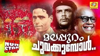 മലപ്പുറം ചുവക്കുമ്പോൾ | CPIM Party | Political Party Songs | Audio Nonstop Songs
