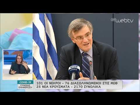 Απαντήσεις στα ερωτήματα των Δημοσιογράφων   14/04/2020   ΕΡΤ