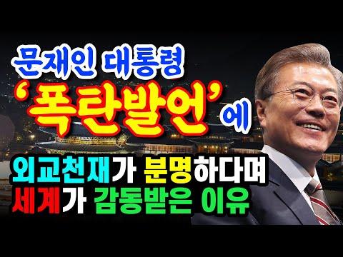 문재인 대통령의 예상치 못한 '폭탄발언'에 한국에 저런 외교천재가 있었냐며 세계가 감동받은 이유