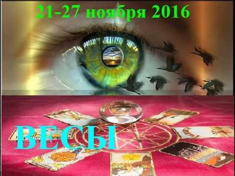 Василиса володина гороскоп на октябрь 2016 козерог
