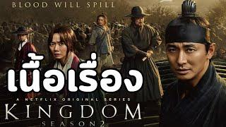 Kingdom : Season 2 เนื้อเรื่องย่อสำหรับคนไม่กล้าดู (ผีดิบคลั่ง บัลลังก์เดือด)