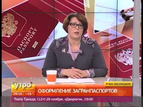 Оформление загранпаспортов. Утро с Губернией. Gubernia TV