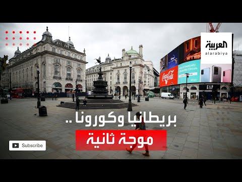 العرب اليوم - شاهد: بريطانيا تُصارع موجة ثانية من