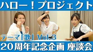 ハロー!プロジェクト20周年記念企画「歌」座談会Vol.3