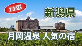 月岡温泉で人気の宿 新潟旅行でオススメのホテル11選