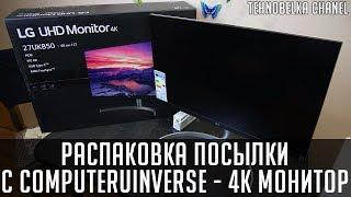 Распаковка посылки с Computeruniverse - внутри 4K монитор