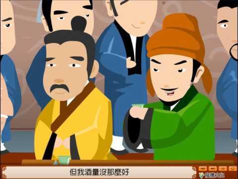 龍騰高職國文5 第五課  勞山道士 動畫