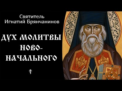 Молитвы написанные святыми