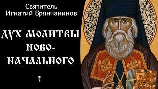 2/17 Дух молитвы новоначального. Игнатий Брянчанинов. Поучения.
