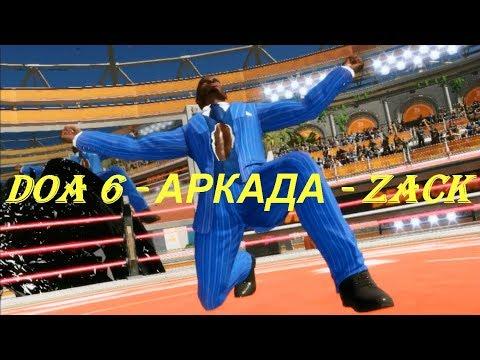 DOA 6 - АРКАДА - ZACK