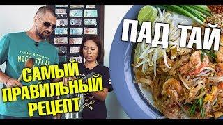 Как приготовить макароны Пад Тай. Тайская кухня. Самый вкусный и правильный рецепт