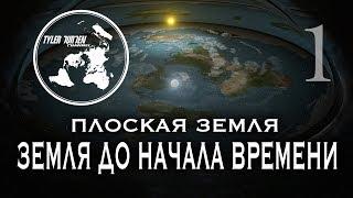 """""""ПЛОСКАЯ ЗЕМЛЯ"""". Земля до начала времени"""