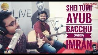 #Shei_Tumi_by_Ayub_Bacchu_LRB Cover By Imran Mahmudul With Rj Sabbir