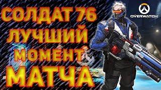 Overwatch - лучший момент матча - Soldier 76 (Солдат 76) Replay