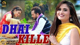 Dhai Kille # ढाई किल्ले # New DJ Song 2017 # Sanju Khewriya & Shikha Raghav # Mor Music