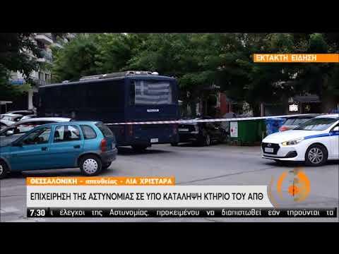 Θεσσαλονίκη | Σε εξέλιξη επιχείρηση της Αστυνομίας σε υπό κατάληψη κτήριο | 17/08/2020 | ΕΡΤ