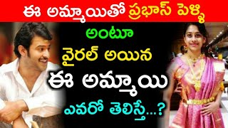 Unknown Facts About Viral Girl About Hero Prabhas | Prabhas Marriage With This Girl