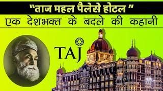 मुंबई के होटल ताज बनने की पूरी कहानी | Biography of Hotel Taj Mumbai | Taj Hotels - Hotel chain