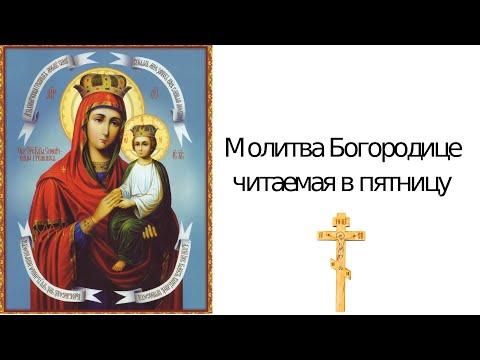 Молитва читаемая в пятницу Богородице