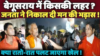 Bihar election 2020 || Begusarai public opinion || Bihar opinion poll || NDA || Mahagathbandhan - Download this Video in MP3, M4A, WEBM, MP4, 3GP