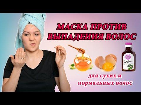 МАСКА ПРОТИВ ВЫПАДЕНИЯ ВОЛОС с медом, желтком и репейным маслом. Маска для сухих и нормальных волос