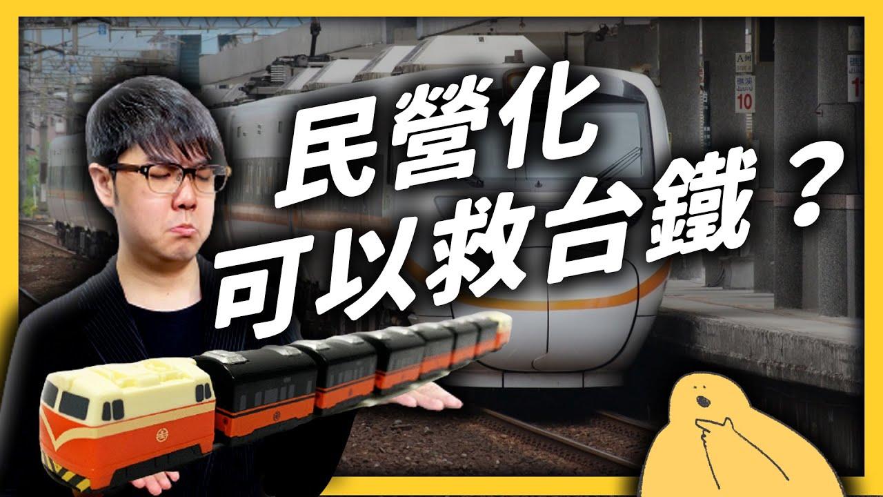 台鐵為何一再出包?民營化能救台鐵嗎?|志祺七七
