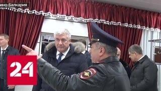 Колокольцев обсудил в Кабардино-Балкарии борьбу с экстремизмом - Россия 24